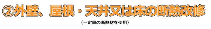省エネ住宅ポイント_条件02