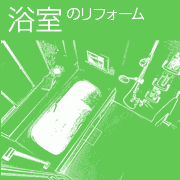top_reform-parts_bath.png