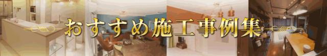 bnr_施工事例RR