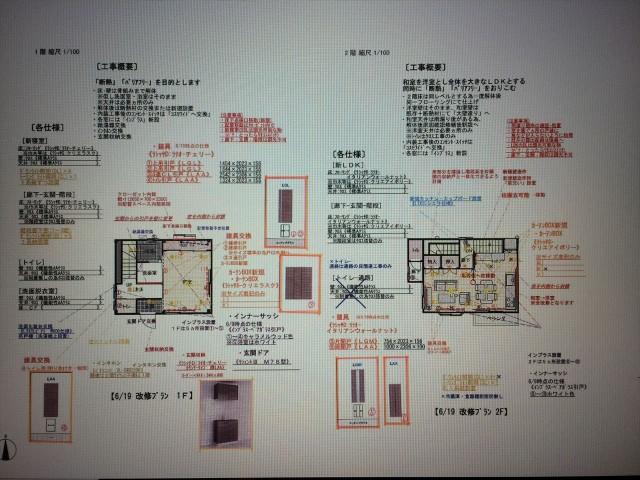 工事計画図