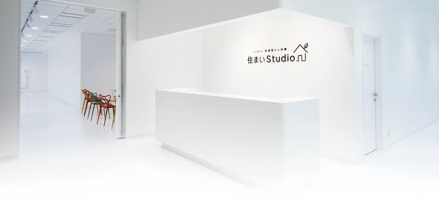 住まいStudio