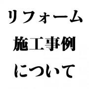 jirei_thum.jpg