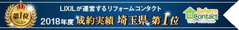 saitama_468x60