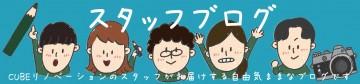 スタッフブログ2