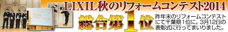 LIXIL秋のリフォームコンテスト2014 総合第1位