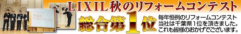 LIXIL秋のリフォームコンテスト総合第1位