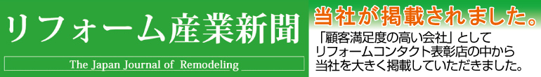 リフォーム産業新聞に掲載