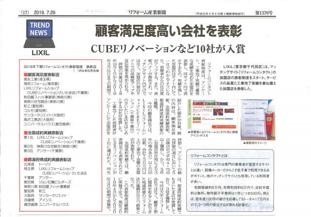 リフォーム産業新聞に掲載されました