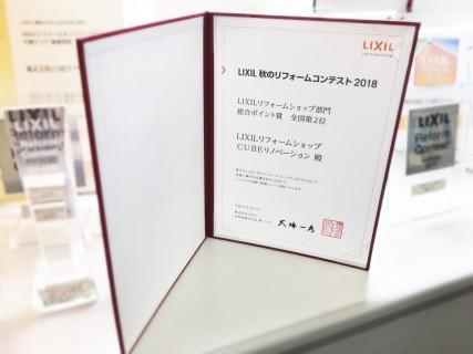 LRSコンテスト2018賞状