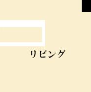 リビング_ジャンプ
