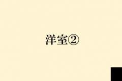 洋室2_ジャンプ