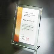 pub_comp_certif_lixil2011_IMGP5055.jpg